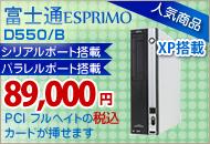 ... パラレルポート搭載XPパソコン